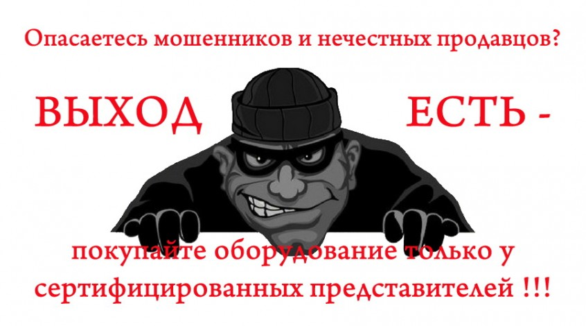 Опасаетесь мошенников