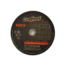 Круг зачистной Gradient  230x6,0x22,23 мм