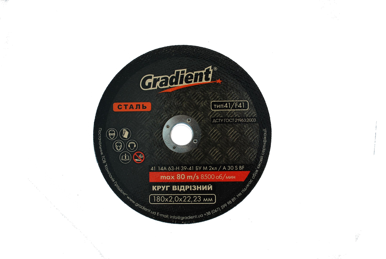 gradient Круг отрезной Gradient180x1,6x22,23 мм