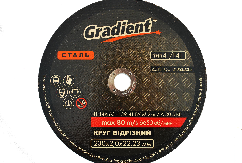 gradient Круг отрезной Gradient230x2,0x22,23 мм