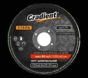 gradient Круг зачистной Gradient125x6,0x22,23 мм